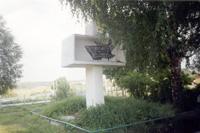 Мемориал в память о погибших земляках